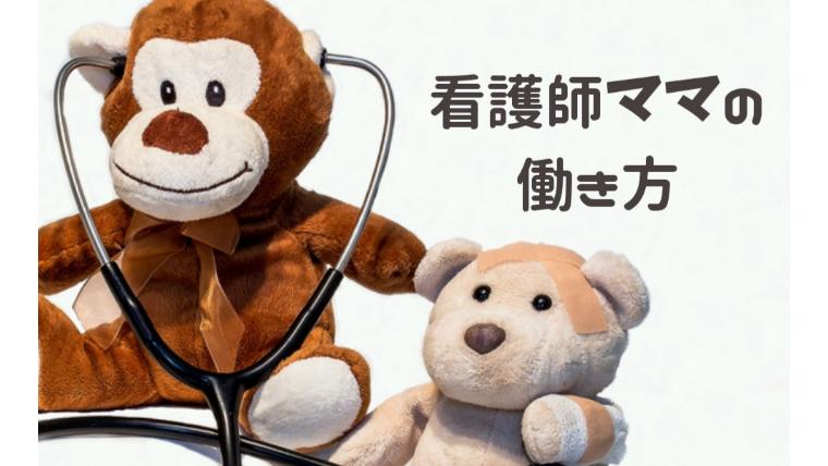 看護師と子育て